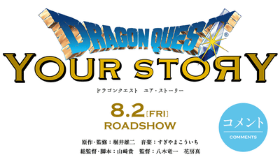 https://i.gzn.jp/img/2019/02/14/dragon-quest-your-story/00_m.png