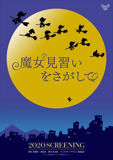 https://i.gzn.jp/img/2019/03/23/ojamajo-aj2019/majo-minarai_m.png