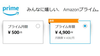 プライム 料金 アマゾン