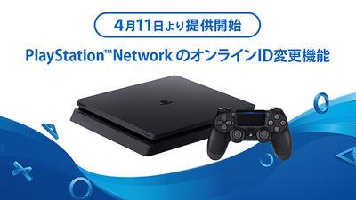 https://i.gzn.jp/img/2019/04/12/playstation-network-id-changed-temp/00_m.jpg