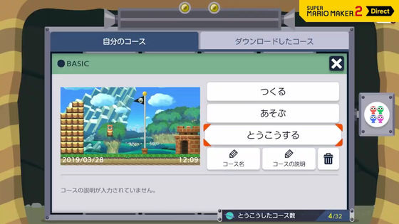 Super Mario Maker 2' also supports multiplayer mode, Super