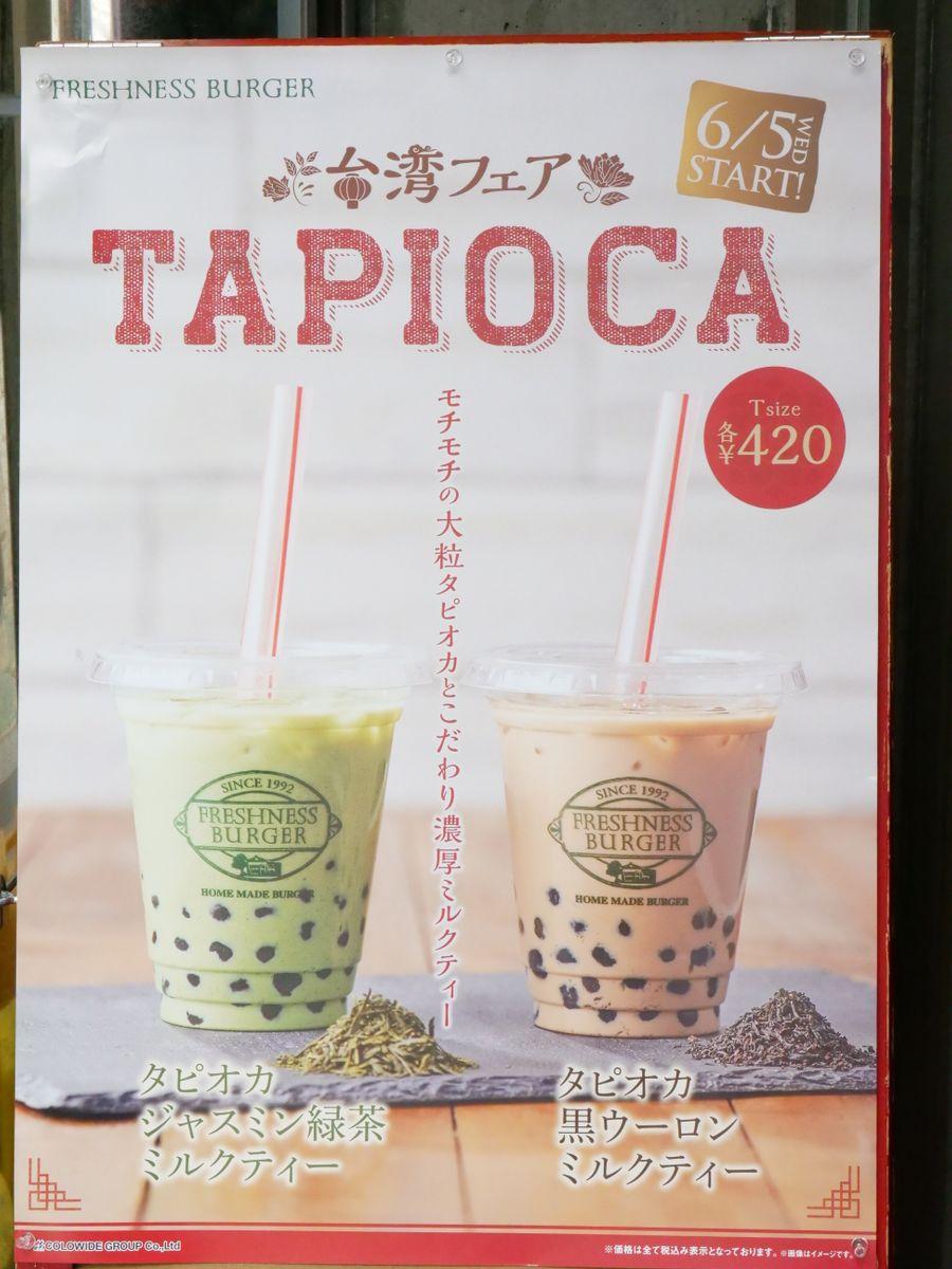 【OCHABA】タピオカはもう古い!?わらび餅入り日 …
