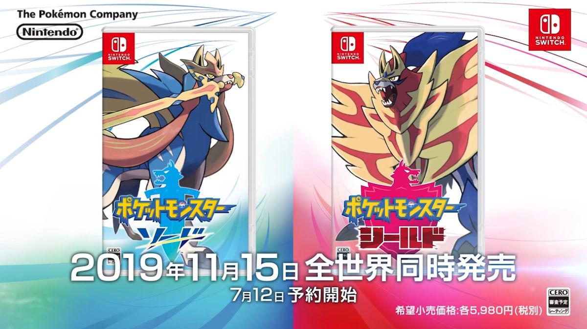 Nintendo Switch「ポケットモンスター ソード・シールド」の発売