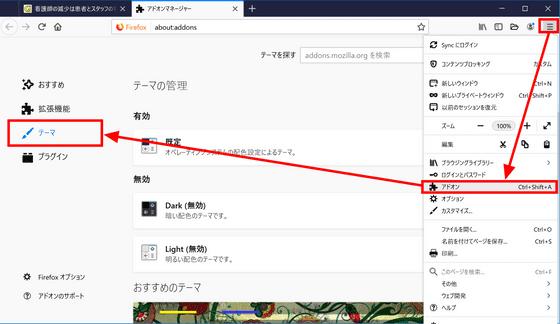 旧バージョン:Android版Firefoxで使える拡張 ...