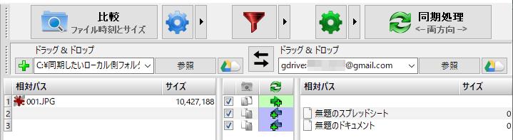 Local, remote, Google Drive, SFTP, FTP compatible file