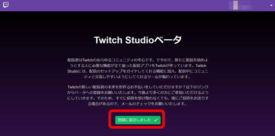 Beta test of Twitch Studio, an original software that makes it easy