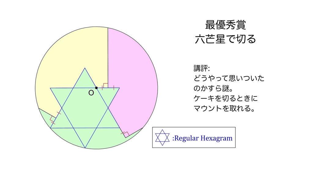 数学好きによるハイセンスな円を3等分する方法が話題 - GIGAZINE