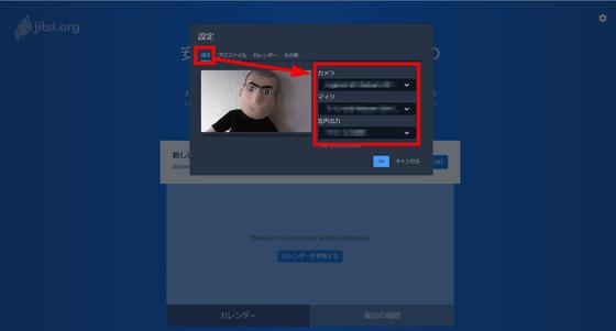 Meet 使い方 jitsi