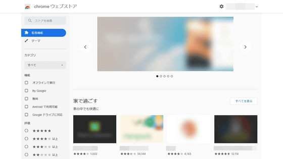Photo of It was found that personal information was stolen by multiple extensions of Google Chrome, the total number of DLs of the relevant extensions is 33 million times