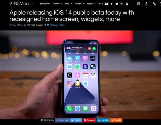 パブリック ベータ ios14 「iOS 14」「iPadOS